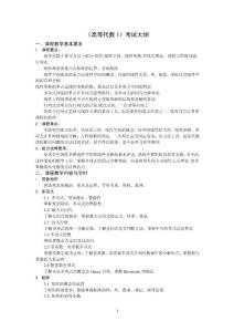 2020北京科技大学硕士研究生自命题考试大纲之825高等代数 (1)