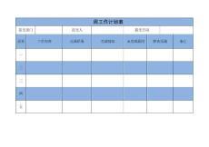实用周工作计划表