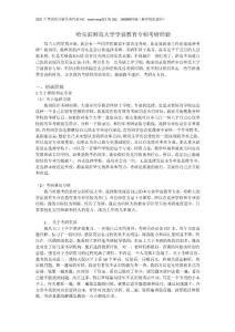 2020年哈���I���大�W♂�W前教育�4T考研��鸶叻�土���分享