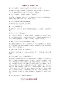 【9A文】外科学重点及精华.doc