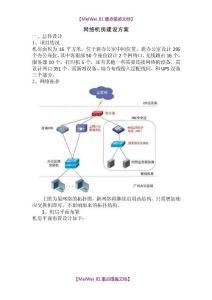 【9A文】网络机房建设方案.doc