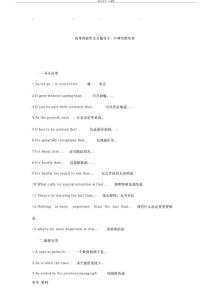 高考英语作文万能句子