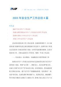 20XX年安全生产工作总结4篇.doc