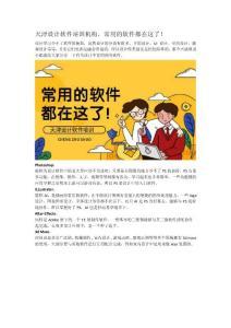 天津设计软件培训机构,常用的软件都在这了!
