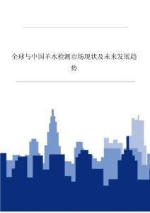 全球与中国羊水检测市场现状及未来发展趋势