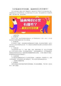 天津插畫培訓零基礎,插畫師的分類有哪些?