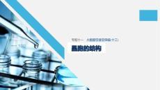 2020高考化學江蘇專用提分大二輪復習(課件 講義 訓練):專題十一 大題題空逐空突破(十三)