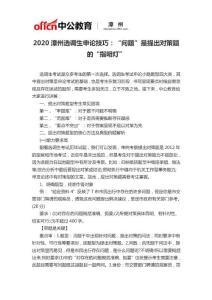 """2020漳州選調生申論技巧:""""問題""""是提出對策題的""""指明燈"""""""