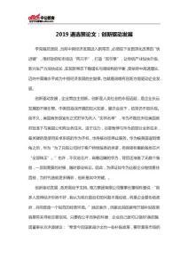2019遴選策論文:創新驅動發展