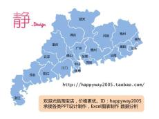 广东 PPT形状 PPT地图 PPT素材 分省地图