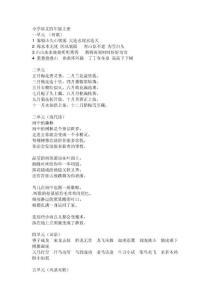 小学生语文教科书电子版