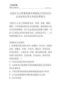 無論什么文件要拿到中國使用,只有經過公正認證的文件才具有法律效力
