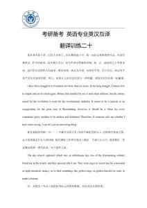 考研备考 英语专业英汉互译 日常训练20