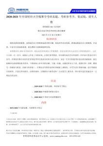 2020-2021年中国财经大学精算学考研真题、考研参考书、复试线、招生人数