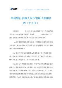 中国银行长城人民币信用卡领用合约(个人卡).doc