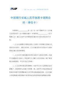 中国银行长城人民币信用卡领用合约(单位卡).doc