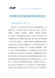 中国青年说方励的励志演讲稿全文.doc