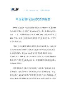 中国面粉行业研究咨询报告.doc