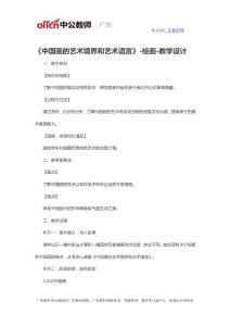 《中国画的艺术境界和艺术语言》-绘画-教学设计