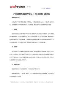 广东教师招聘初中音乐《卡门序曲》说课稿
