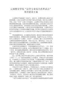 """云南警官学院""""法学专业综合改革试点""""项目建设方案"""