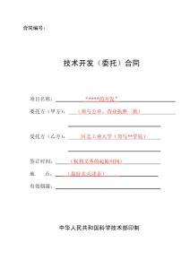 技术开发(委托)合同