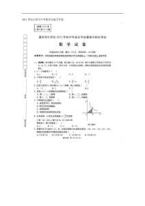 2011重庆江津区中考数学真题含答案(图片版)