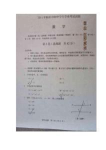 山东省临沂市2011中考数学试题及答案(高清扫描)