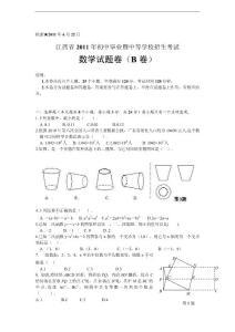 江西省2011中考数学试题B卷(有答案)(WORD版)