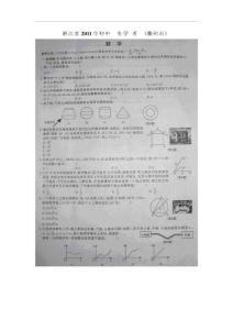 浙江省2011年初中毕业生学业考试(衢州市)