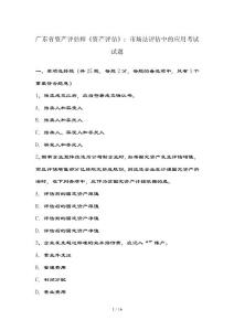 广东省资产评估师《资产评估》:市场法评估中的应用考试试题