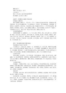 中国历史文选2-期末复习