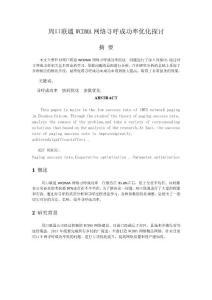 周口联通wcdma网络寻呼成功..
