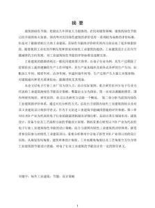基于绿色节能的电子行业工业建筑设计研究——以中京电子新型pcb产业项目为例