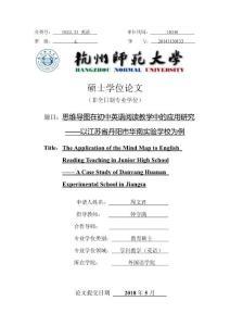 思维导图在初中英语阅读教学中的应用研究——以江苏省丹阳市华南实验学校为例
