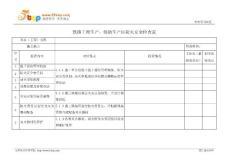铁路工程生产辅助生产区防火安全检查表