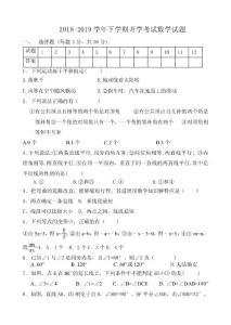 七年级数学开学考试试题