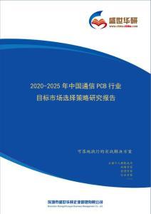 【完整版】2020-2025年中国通信PCB行业目标市场选择策略研究报告