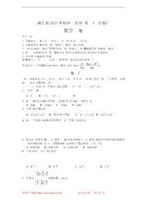 中考数学考试备考复习指导