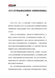 2019辽宁事业单位法律知识:刑事责任年龄的认定