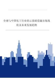 全球与中国化工行业的云基础设施市场现状及未来发展趋势