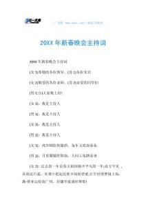 20XX年新春晚会主持词.doc
