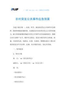 农村突发公共事件应急预案.doc