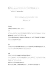 【京研教育】2020-2019年对..
