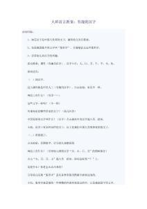 大班语言教案:有趣的汉字