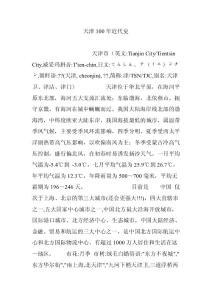 天津100年近代史