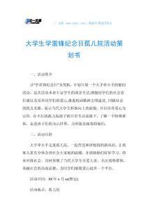大学生学雷锋纪念日孤儿院活动策划书.doc