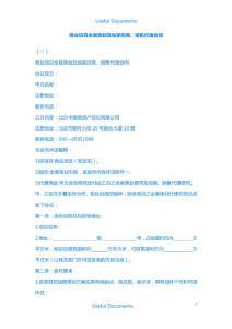 【Selected】商業項目全案策劃及獨家招商-銷售代理合同.doc