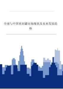 全球与中国密封罐市场现状及未来发展趋势