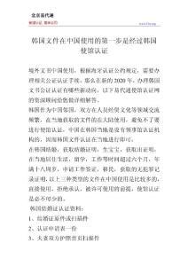 韓國文件在中國使用的第一步是經過韓國使館認證